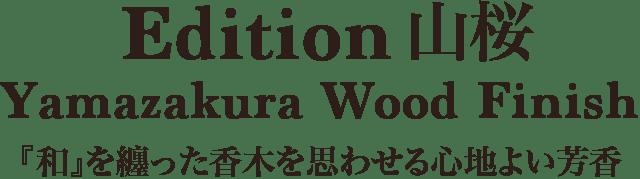 Edition 山桜