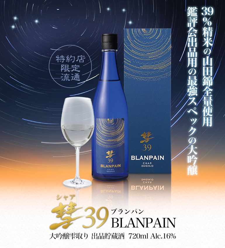 特約店限定 彗 シャア BLANPAIN(ブランパン)大吟醸雫取り 出品貯蔵酒
