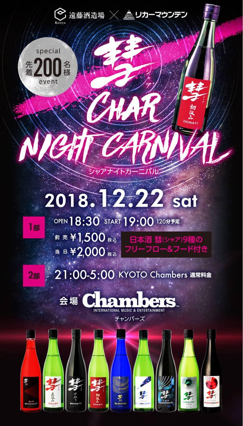 シャーナイトカーニバル 12月22日(土)開催