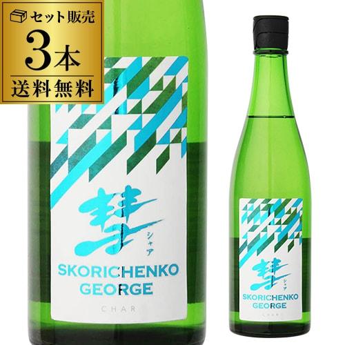 彗 POJMANSKI 雄町 純米吟醸 無濾過生原酒 3本セット