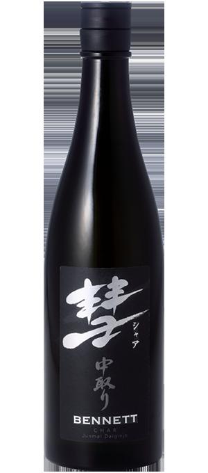 彗 -シャア- BENNETT(ベネット)中取り 純米大吟醸