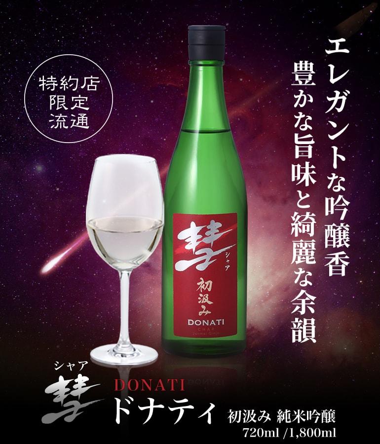 彗 HALLEY 直汲み 純米酒