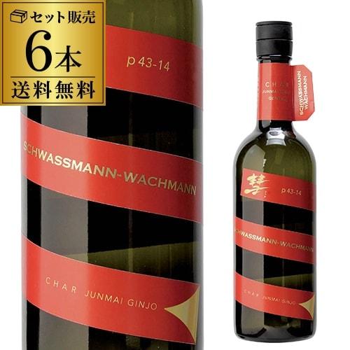 彗 SCHWASSMANN-WACHMANN 純米吟醸 無濾過原酒 6本セット