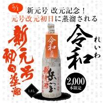新元号『令和』記念「岳宝 新元号初日蒸留芋焼酎」