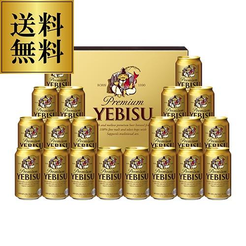 サッポロ YE5DTヱビスビール セット [350ml×20本入]
