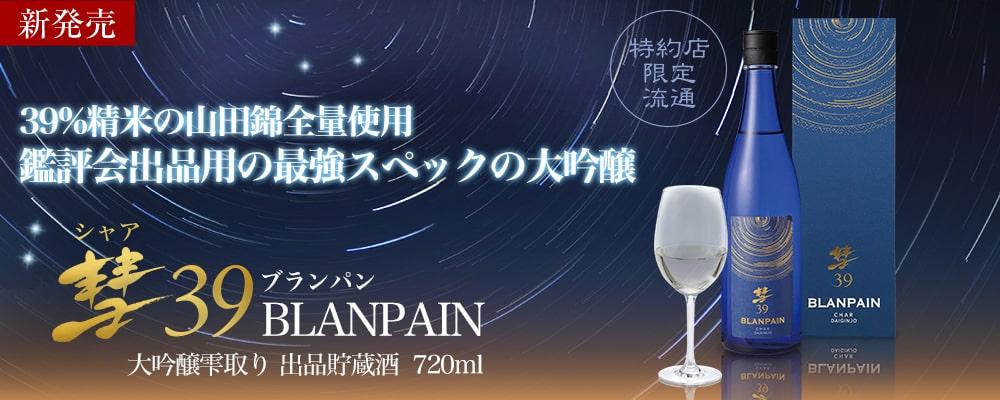 彗 シャア 39 BLANPAIN ブランパン 大吟醸 雫取り 出品貯蔵酒 720ml