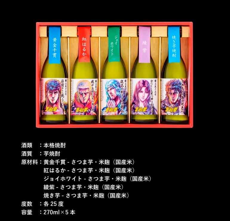 北斗の拳 芋焼酎ミニボトルセット 各270ml×5本