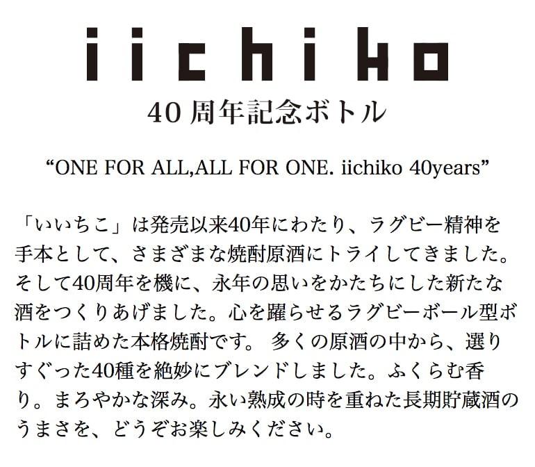 iichiko いいちこ 40周年記念 ラグビーボールボトル