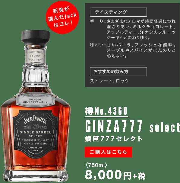銀座777セレクト