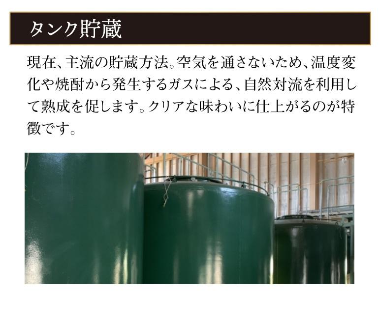 タンク貯蔵