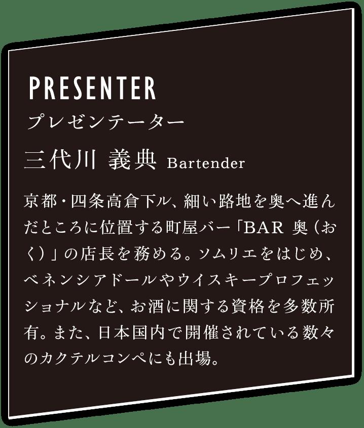 三代川 義典 Bartender