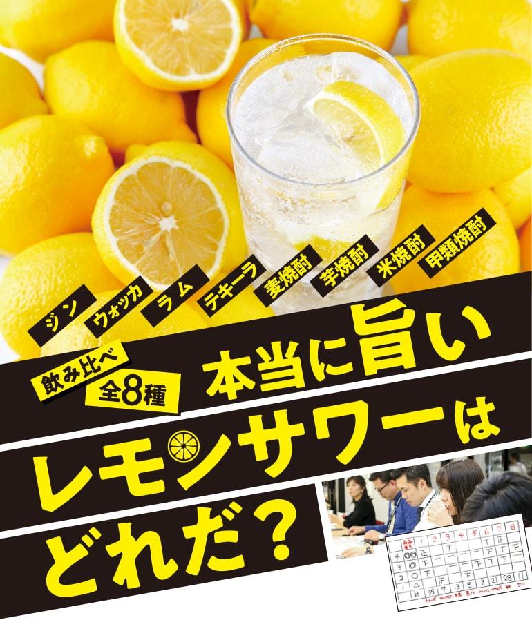 【飲み比べ8種】本当にレモンサワーどれだ?