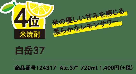 4位:白岳37