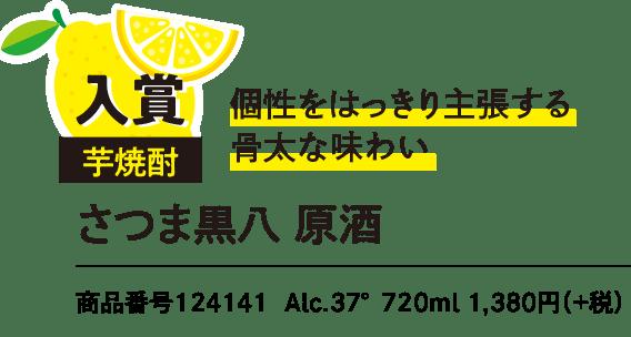 入賞:さつま黒八 原酒