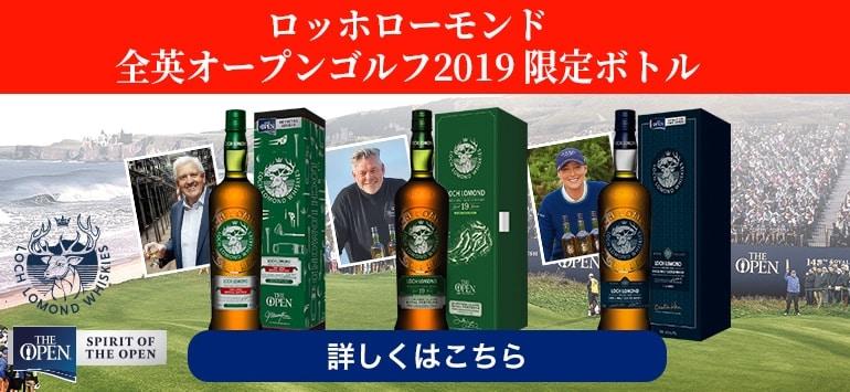 ロッホローモンド 全英オープンゴルフ2019 限定ボトル