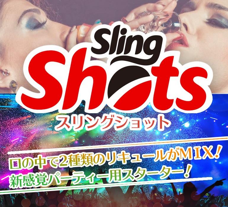 slingshot スリングショット