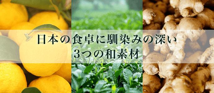 日本の食卓に馴染みの深い3つの和素材