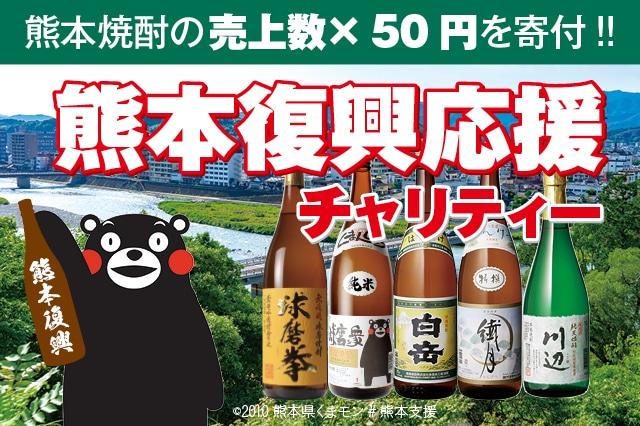 熊本復興応援チャリティー