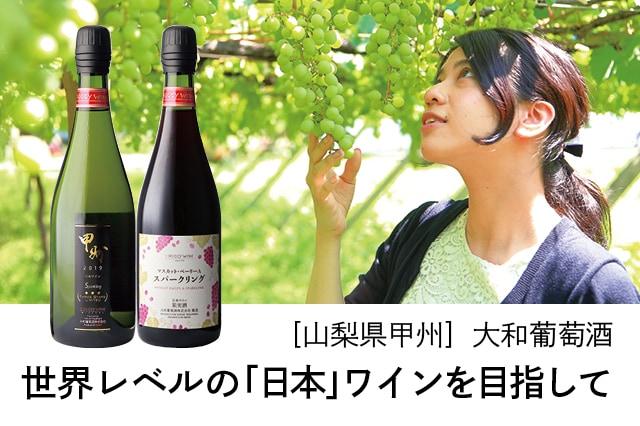 大和葡萄酒