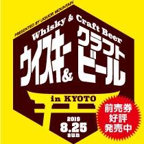 リカマンウイビアメッセ in KYOTO