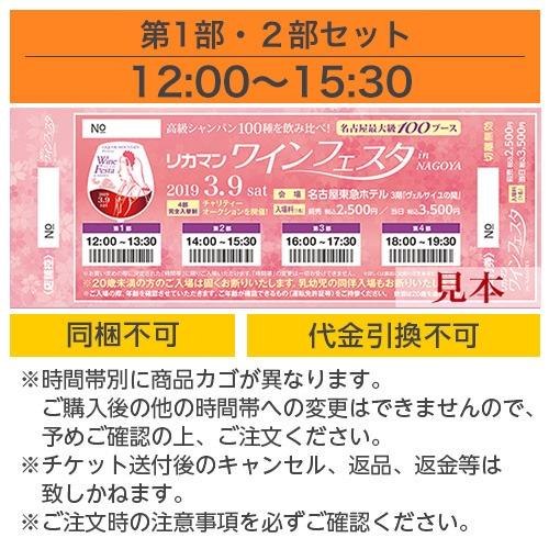第1部+第2部 12:00〜13:30