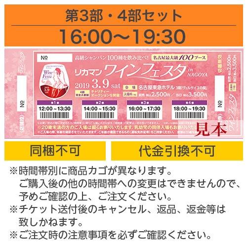 第3部+第4部 16:00〜19:30