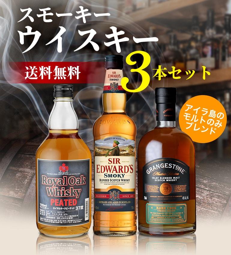 スモーキーウイスキー3種セット