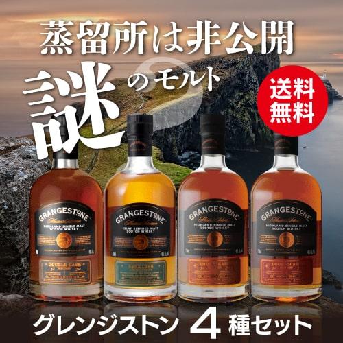 謎のスコッチウイスキー グレンジストン4種セット