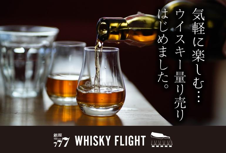 ウイスキー量り売り