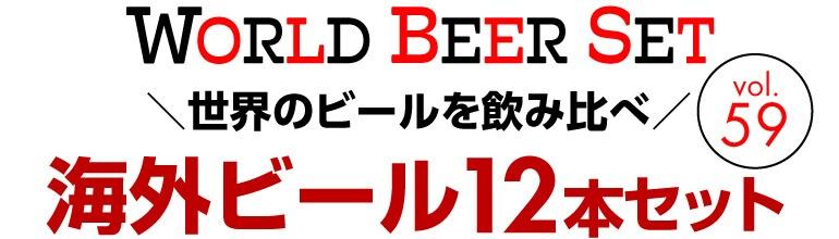 人気の輸入ビール12本セット
