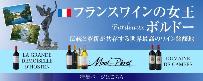 フランスワインの女王ボルドー 特集ページはこちら