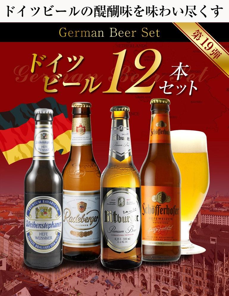 ドイツビール12本セット