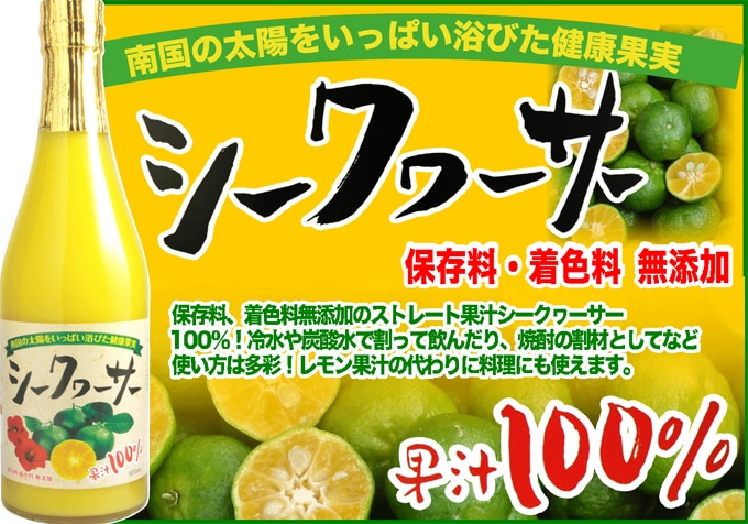 直輸入により大特価のシークヮーサー100%果汁