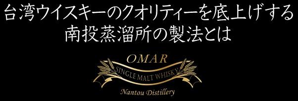 台湾ウイスキーのクオリティーを底上げする南投蒸溜所の製法とは