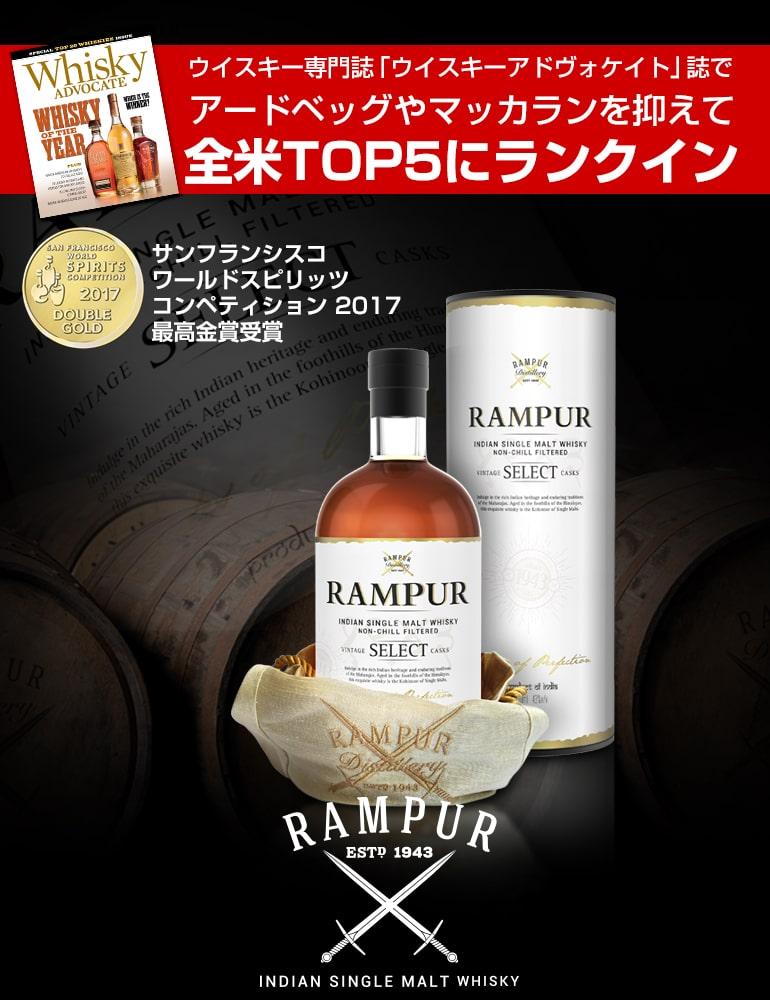 ランプール インディアン シングルモルト ウイスキー