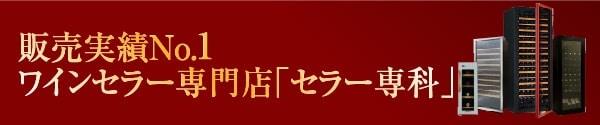 ご家庭用から業務店様までワインセラー1万円台から!