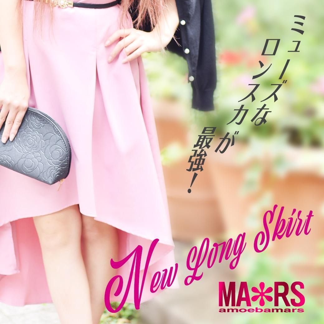 マーズ秋の新作ロングスカート