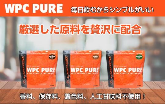 WPCPURE