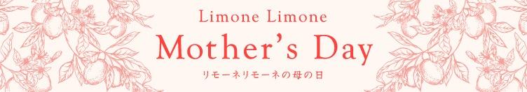 リモーネリモーネの母の日ギフト