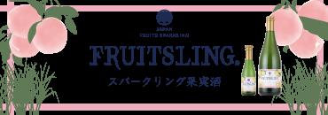フルーツリング