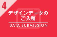 4. デザインデータのご入稿