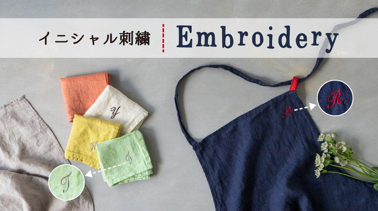 イニシャル刺繍 Embroidery