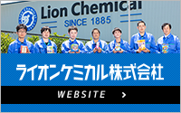 ライオンケミカル公式ホームページ