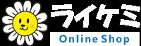 ライケミonline shop