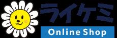 ライケミOnlineShop