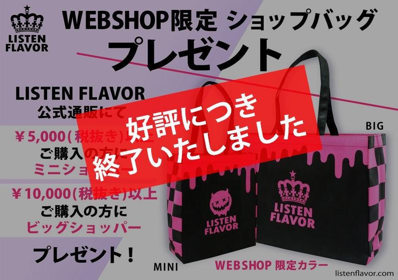 WEB SHOP限定 ショップバッグ プレゼント