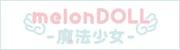 melonDOLL-魔法少女-