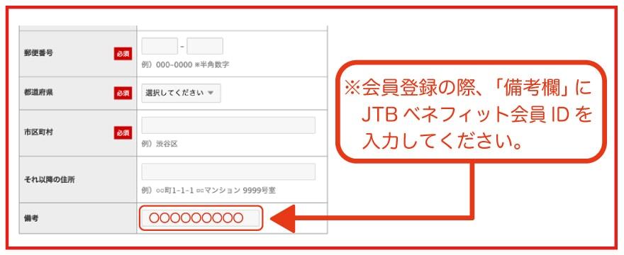 会員登録の際に「備考欄」にJTBベネフィット会員IDをご入力ください。