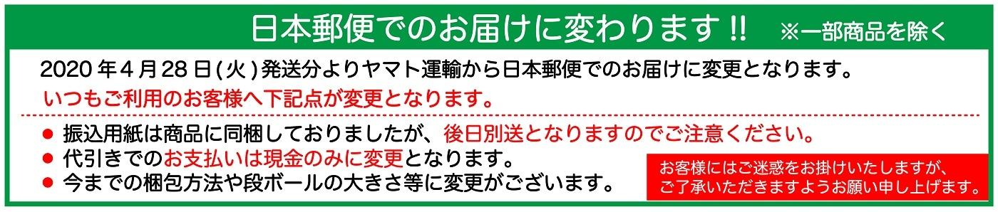 日本郵便でのお届けに変わります