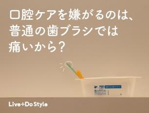 口腔ケアを嫌がるのは、普通の歯ブラシでは痛いから?